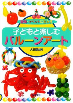 子どもと楽しむバルーンアート-電子書籍