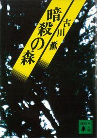暗殺の森(講談社文庫)