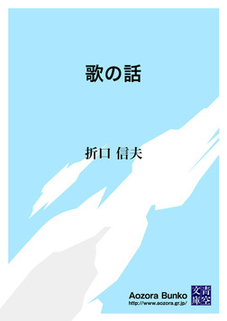 歌の話-電子書籍