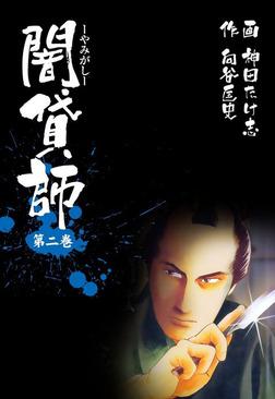 闇貸師 2-電子書籍