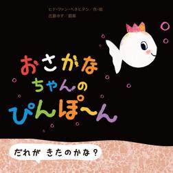 おさかなちゃんの ぴんぽ~ん-電子書籍