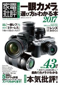 100%ムックシリーズ 一眼カメラの選び方がわかる本2017