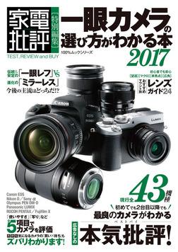 100%ムックシリーズ 一眼カメラの選び方がわかる本2017-電子書籍