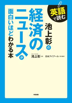 英語で読む 池上彰の経済のニュースが面白いほどわかる本-電子書籍
