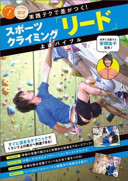 スポーツクライミング「リード」上達バイブル 実践テクで差がつく!-電子書籍