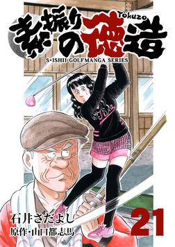 石井さだよしゴルフ漫画シリーズ 素振りの徳造 21巻-電子書籍