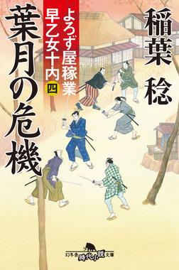 よろず屋稼業 早乙女十内(四)葉月の危機-電子書籍