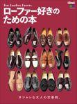 別冊2nd ローファー好きのための本