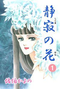 静寂の花(1)