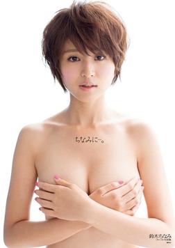 鈴木ちなみファースト写真集『ちなみに…。』-電子書籍