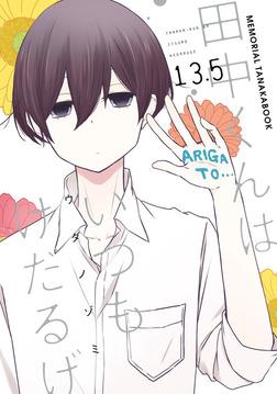 田中くんはいつもけだるげ 13.5 MEMORIAL TANAKABOOK-電子書籍