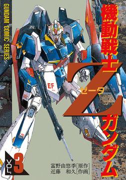 機動戦士Zガンダム(3)-電子書籍