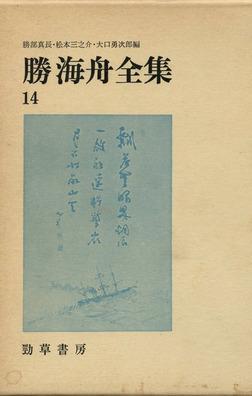 勝海舟全集〈14〉-電子書籍