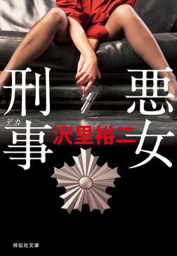 悪女刑事-電子書籍