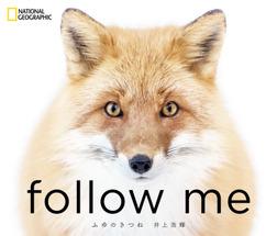 follow me ふゆのきつね-電子書籍