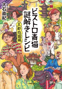 ビストロ青猫謎解きレシピ 京都怨霊編-電子書籍