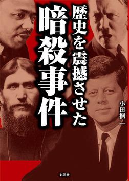 歴史を震撼させた暗殺事件-電子書籍