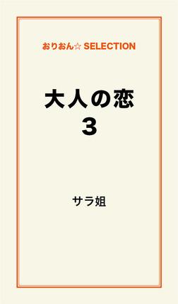大人の恋3-電子書籍