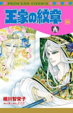 王家の紋章 64-電子書籍