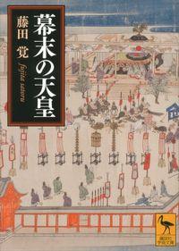 幕末の天皇(講談社学術文庫)