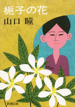 梔子の花-電子書籍