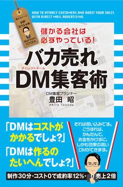 バカ売れ DM集客術-電子書籍