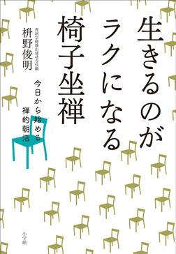 生きるのがラクになる椅子坐禅~今日から始める禅的朝活~-電子書籍