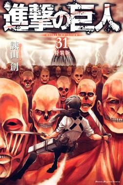 進撃の巨人(31)特装版-電子書籍