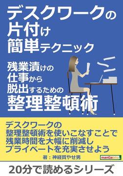 デスクワークの片付け簡単テクニック。残業漬けの仕事から脱出するための整理整頓術。-電子書籍