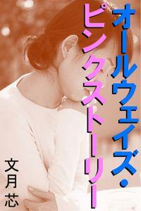 オールウェイズ・ピンクストーリー~Bye‐bye童貞~(スコラマガジン)