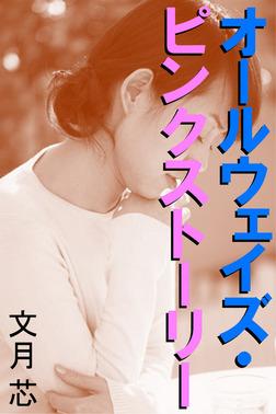オールウェイズ・ピンクストーリー~Bye‐bye童貞~-電子書籍
