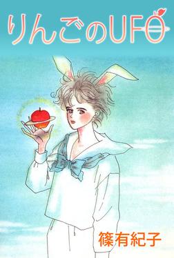 りんごのUFO-電子書籍