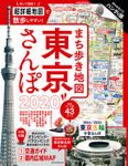 まち歩き地図 東京さんぽ2020