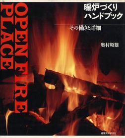 暖炉づくりハンドブック-電子書籍