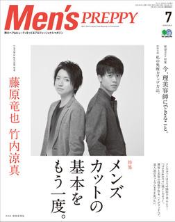 Men's PREPPY 2020年7月号-電子書籍