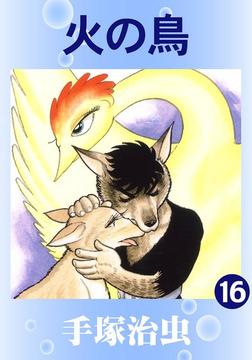 火の鳥 16-電子書籍