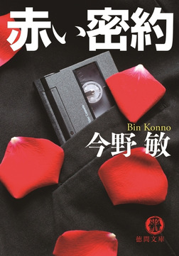 赤い密約-電子書籍