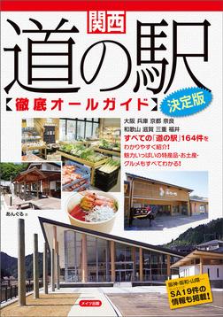 関西 道の駅徹底オールガイド 決定版-電子書籍