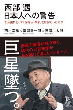 西部邁 日本人への警告 わが国にとって「保守vs.革新」とは何だったのか-電子書籍
