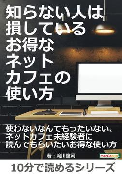 知らない人は損している、お得なネットカフェの使い方。-電子書籍