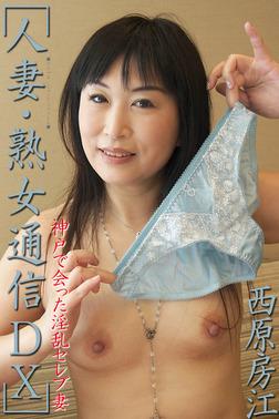 人妻・熟女通信DX 「神戸で会った淫乱セレブ妻」 西原房江-電子書籍