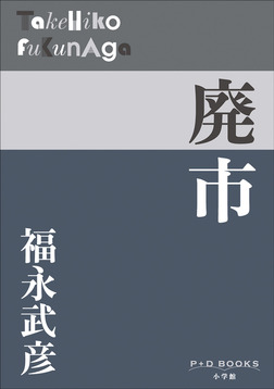P+D BOOKS 廃市-電子書籍