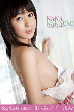 『Sexy Nude Collection』 ~妹のあぶないヌード~ 七海なな-電子書籍