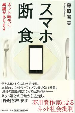 スマホ断食  ネット時代に異議があります-電子書籍