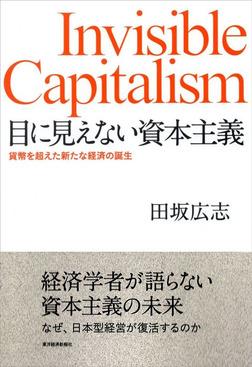 目に見えない資本主義―貨幣を超えた新たな経済の誕生-電子書籍