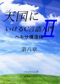 天国にいけるC言語入門2 ヘキサ構造体 第8章