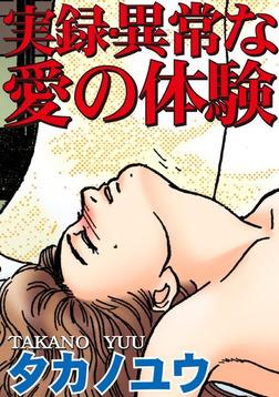 実録・異常な愛の体験-電子書籍