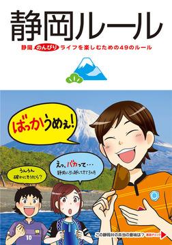 静岡ルール-電子書籍