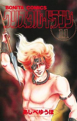 クリスタル☆ドラゴン(11)-電子書籍