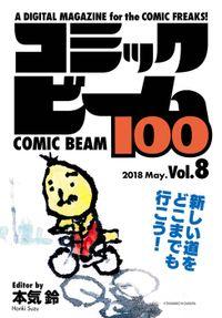 コミックビーム100 2018 May. Vol.8